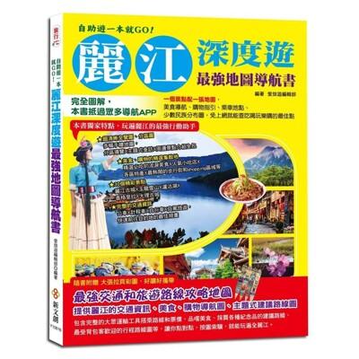 自助遊一本就GO麗江深度遊最強地圖導航書