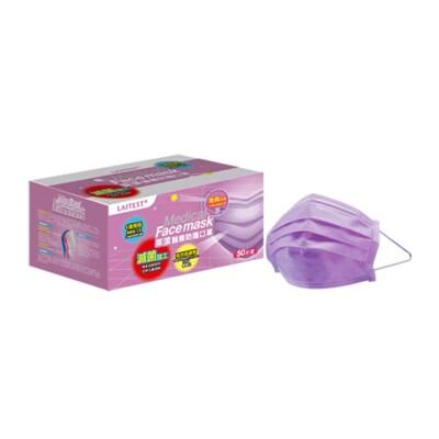萊潔 醫療防護口罩(成人)薰衣草紫(50入/盒裝)