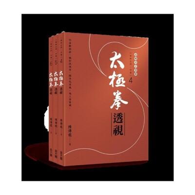 太極拳透視(中卷)(共3冊.盒裝不分售)