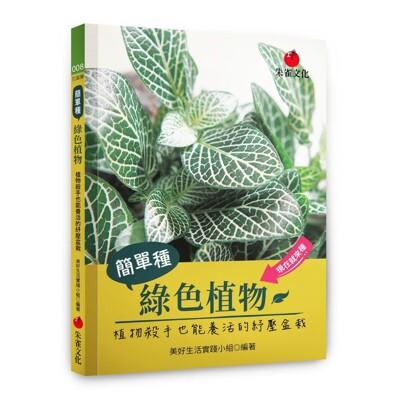 簡單種綠色植物(植物殺手也能養活的紓壓盆栽)