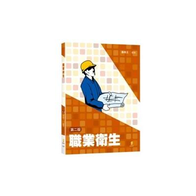 職業衛生(2版)