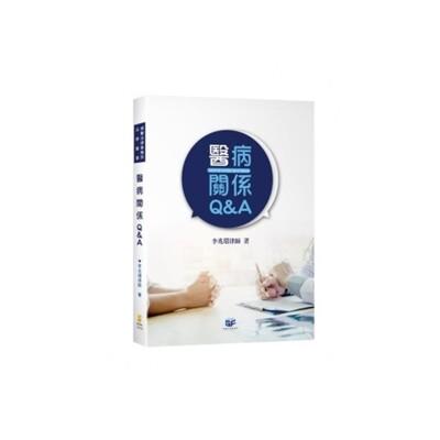 醫病關係Q&A
