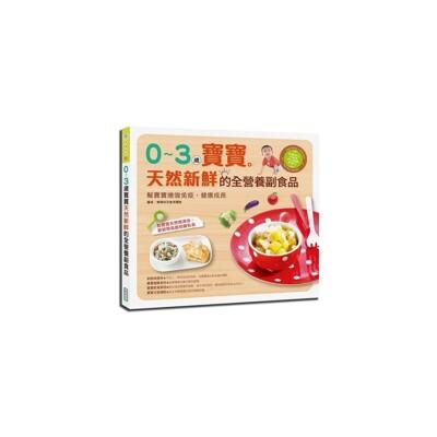0~3歲寶寶天然新鮮的全營養副食品(幫寶寶增強免疫健康