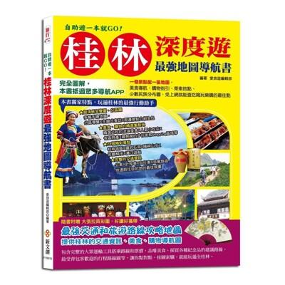 自助遊一本就GO桂林深度遊最強地圖導航書