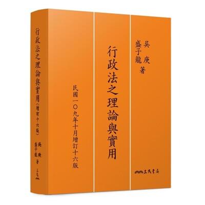 行政法之理論與實用(增訂16版)