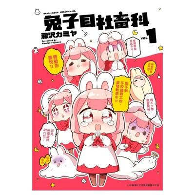 兔子目社畜科(1)