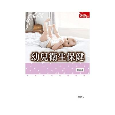 幼兒衛生保健(2版)