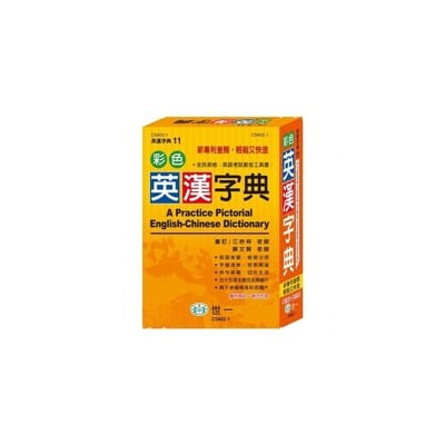 彩色英漢字典(32K)
