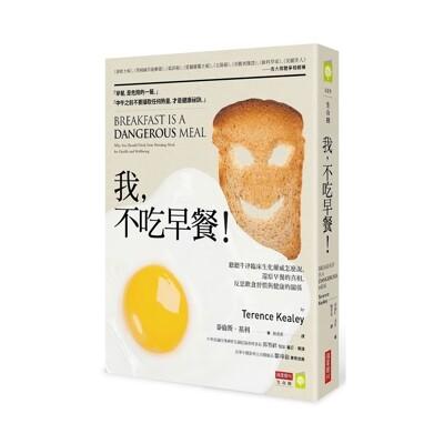我不吃早餐聽聽牛津臨床生化權威怎麼說還原早餐的真相