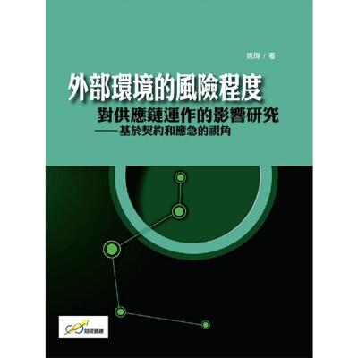外部環境的風險程度對供應鏈運作的影響研究(基於契約)