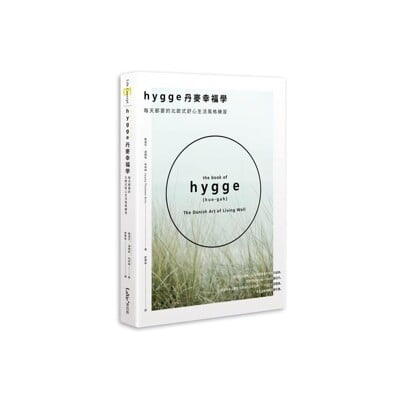 Hygge丹麥幸福學(每天都要的北歐式舒心生活風格練習)