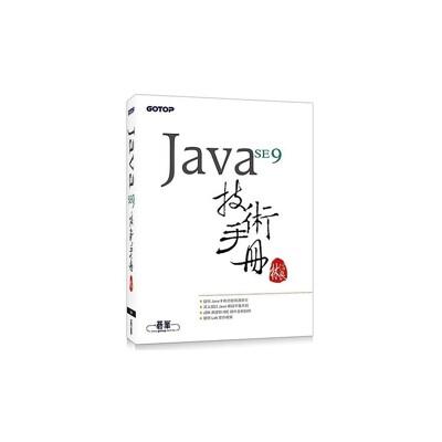 Java SE 9技術手冊