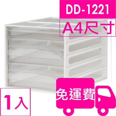 【方陣收納】樹德SHUTER A4資料櫃DD-1221 (黑/白任選)