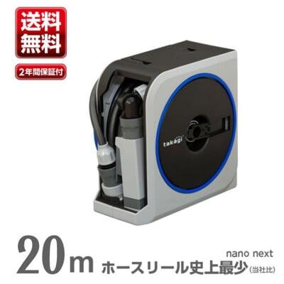日本Takagi灑水組RM1220GY(20M)、水管車組洗車園藝澆花輕巧-掌上按壓灑水噴頭