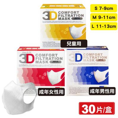 超服貼3D立體口罩 (S號7-9cm)(M號9-11cm)(L號11-13cm) 30片 專品藥局