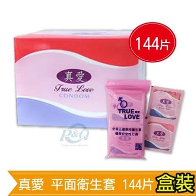 (盒裝144入) 真愛 平面衛生套 保險套 144片/盒 家庭計畫 (配送包裝隱密) 專品藥局