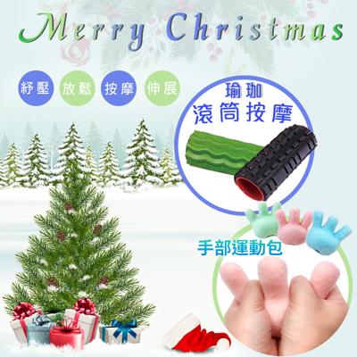 【expertgel樂捷】聖誕交換禮物首選 - 特惠組合B組 紓壓 運動