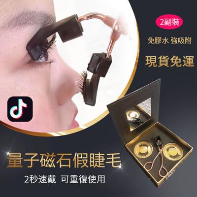 【台灣現貨】3D磁吸式假睫毛 四磁鐵 磁鐵假睫毛 眼睫毛 磁石睫毛 免膠水磁性假睫毛 眼睫毛