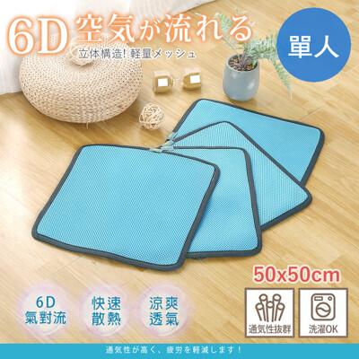 台灣製 6D氣對流透氣涼墊 坐墊 沙發墊/椅墊/辦公座墊 (50x50cm) 單人款