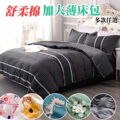 100%舒柔棉 雙人加大薄床包三件組(多款任選)