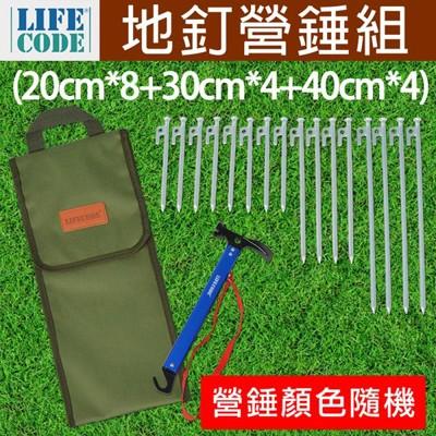 LIFECODE-多功能野營錘+地釘收納包+特粗鍍鋅地釘(20cm*8+30cm*4+40cm*4)