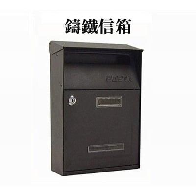 美式經典黑鑄鐵信箱【1031】