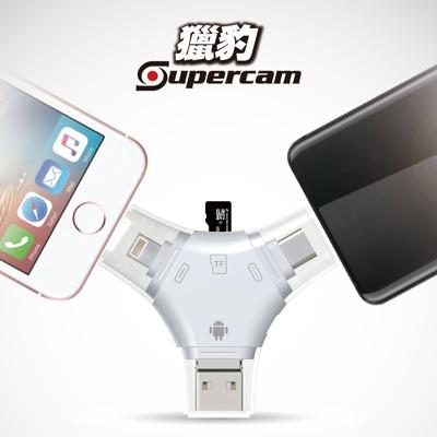 獵豹四合一OTG讀卡機(USB/MICRO USB/TYPE-C/8PIN)