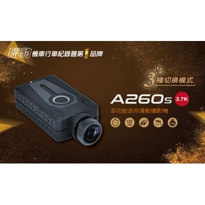 ***新品上市嘗鮮價*** (NO.3605S) 獵豹A260S微型攝影機