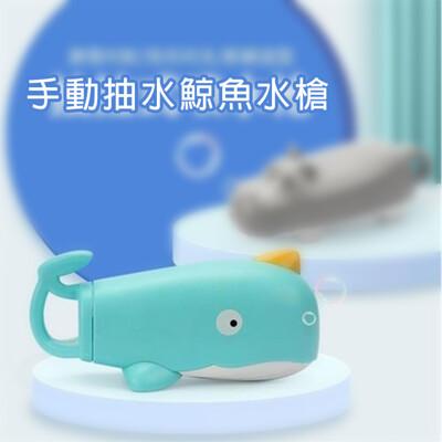 【GCT玩具嚴選】手動抽水鯨魚水槍 小鯨魚抽拉水槍