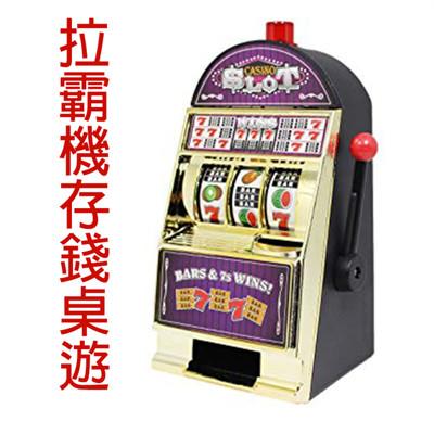 【GCT玩具嚴選】拉霸機存錢桌遊  老虎機 存錢筒
