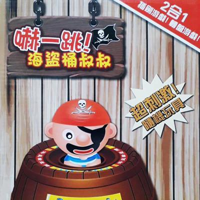 【GCT玩具嚴選】嚇一跳轉盤大海盜桶 危機一發