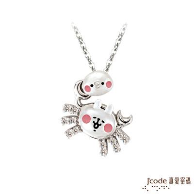 J'code真愛密碼金飾 卡娜赫拉的小動物-星座巨蟹純銀墜子 送項鍊