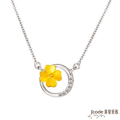 j'code真愛密碼 簡單的幸福黃金/純銀項鍊現貨+預購