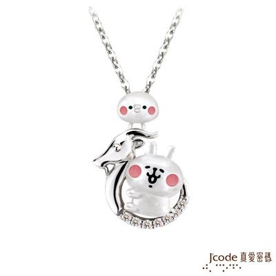 J'code真愛密碼金飾 卡娜赫拉的小動物-星座魔羯純銀墜子 送項鍊