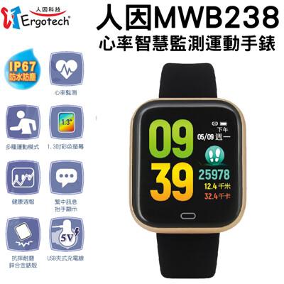 【人因 Ergolink】 MWB238 血壓血氧 心率智慧監測運動手錶 智慧手環 智能手環