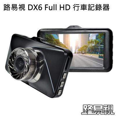 【周年慶活動】路易視 DX6 3吋螢幕 1080P 單機型 單鏡頭行車記錄器 贈16G記憶卡