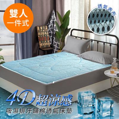 【CERES】吸濕排汗 4D超涼感透氣床墊 雙人床墊