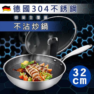 德國304不鏽鋼蜂巢全覆蓋精品不沾炒鍋32公分(K0074)