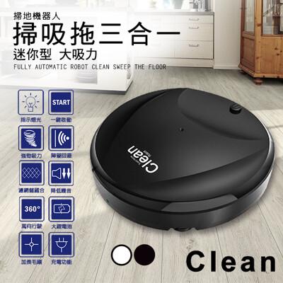 CLEAN掃/吸/拖三合一智能充電掃地機器人-2色