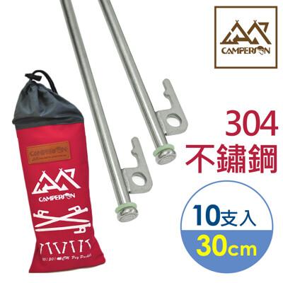 【CAMPERSON】304不鏽鋼夜光營釘-10入組(30cm)