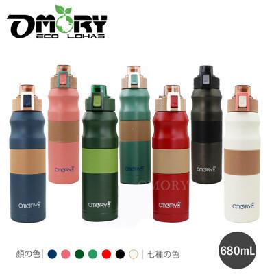 【OMORY】簡約小清新大容量彈跳保冷/保溫瓶-680ml-7色任選