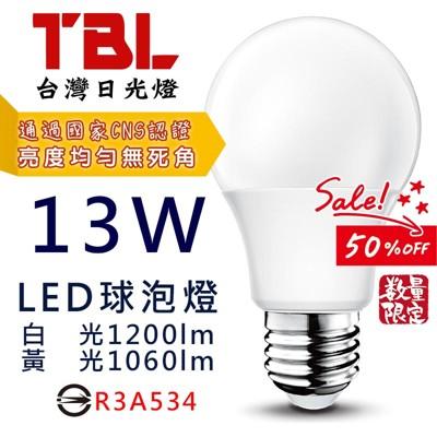 TBL台灣日光燈 13w LED球形燈泡 (白/黃任選)