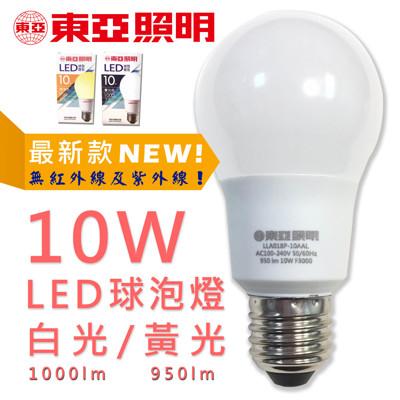 東亞照明10W節能省電LED燈泡(白/黃任選)