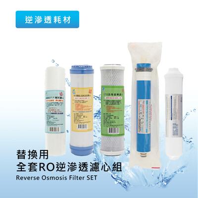 【台灣製/全套組】泰佳 替換用全套RO逆滲透濾心組/淨水