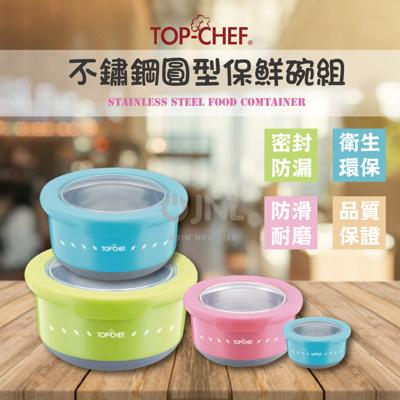TOP-CHEF 頂尖廚師 馬卡龍圓滿保鮮盒