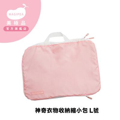 【美極品Magipea】旅行收納袋 糖果粉神奇衣物縮小收納袋L號
