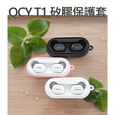 QCY T1 T1C 專用矽膠保護套