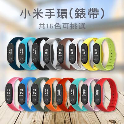 小米手環3 小米手環4 替換錶帶 小米4 替換錶帶/小米手環替換帶