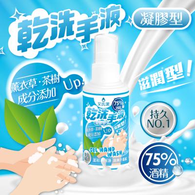 【MIT-SGS檢測-99.99%  】艾氏潔-75%酒精乾洗手液(凝膠型) 防疫