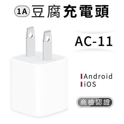 [商檢認證]1A  充電頭 豆腐頭 充電器 Iphone 安卓 蘋果 IOS MICRO